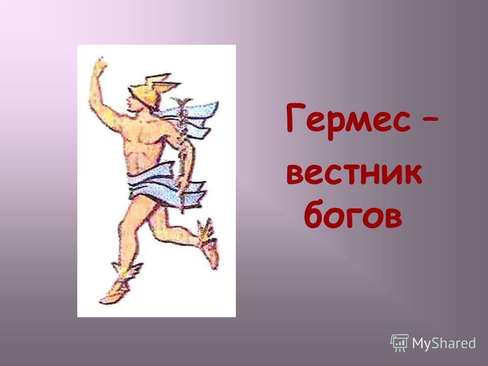 Гермес – вестник богов Гермес – вестник богов.