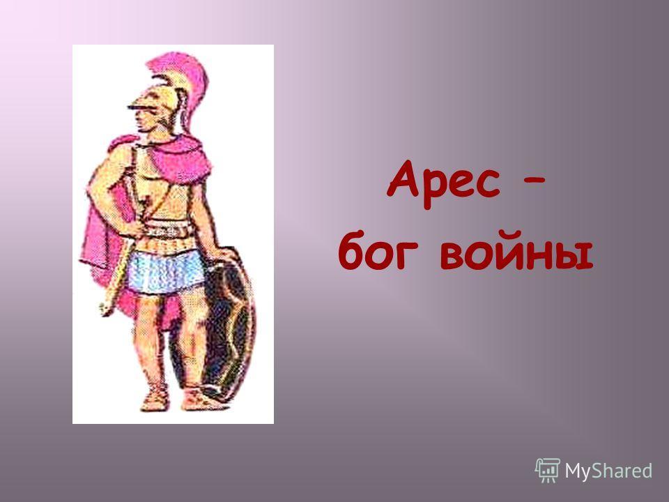 Арес – бог войны Арес – бог войны.