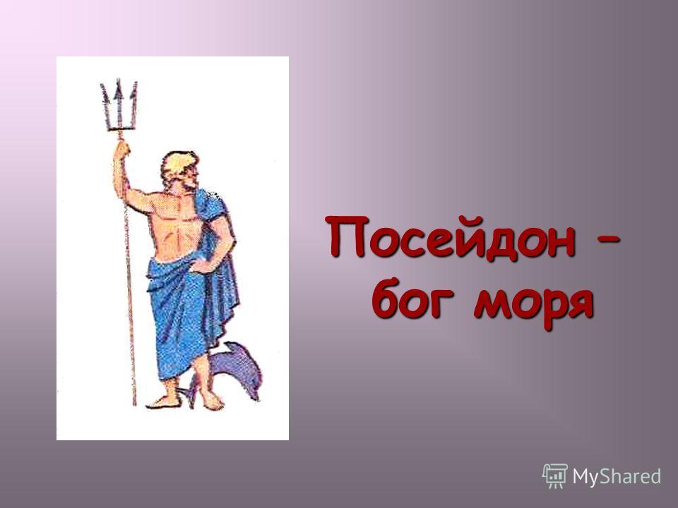 Посейдон – бог моря бог моря Посейдон – бог моря.