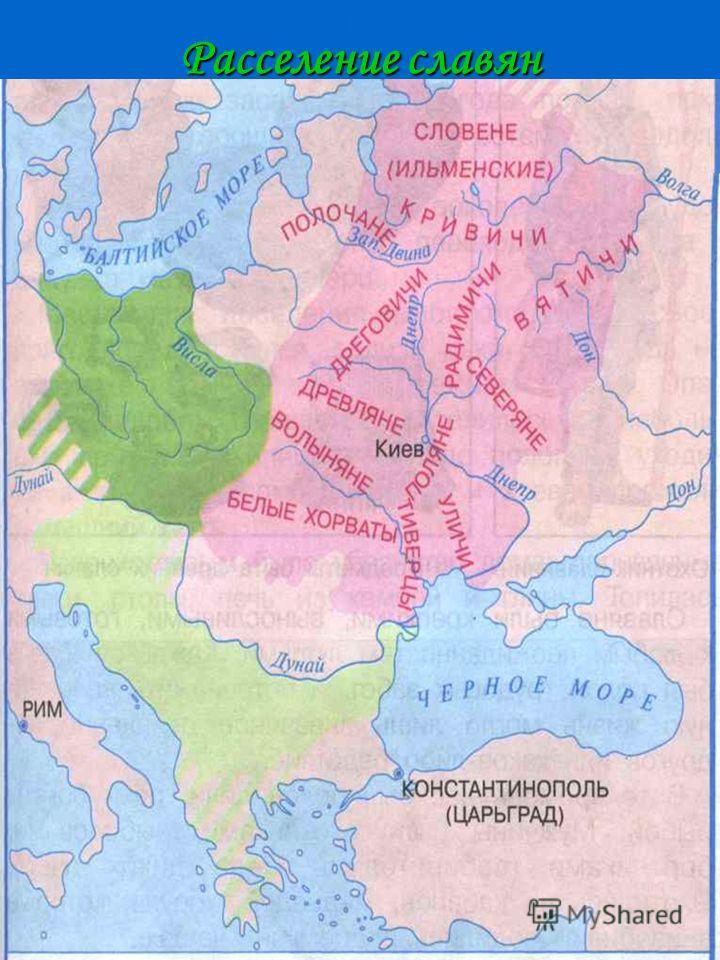 Расселение славян