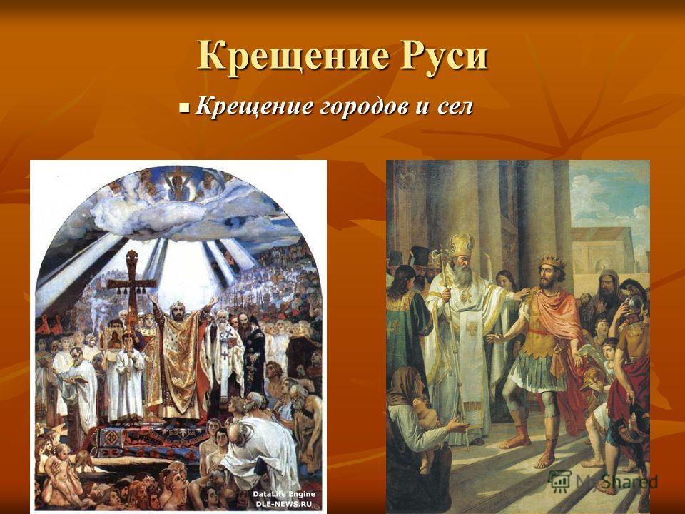 Крещение Руси Крещение городов и сел Крещение городов и сел