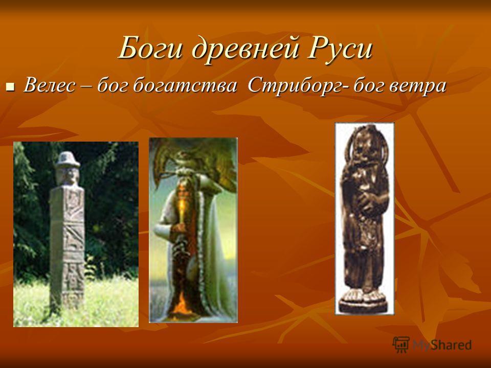 Боги древней Руси Велес – бог богатства Стриборг- бог ветра Велес – бог богатства Стриборг- бог ветра