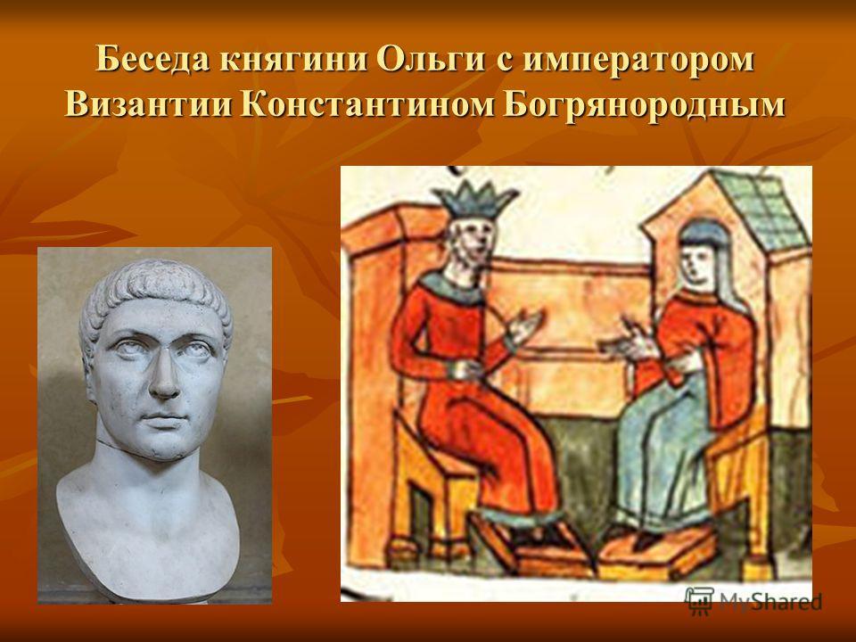 Беседа княгини Ольги с императором Византии Константином Богрянородным
