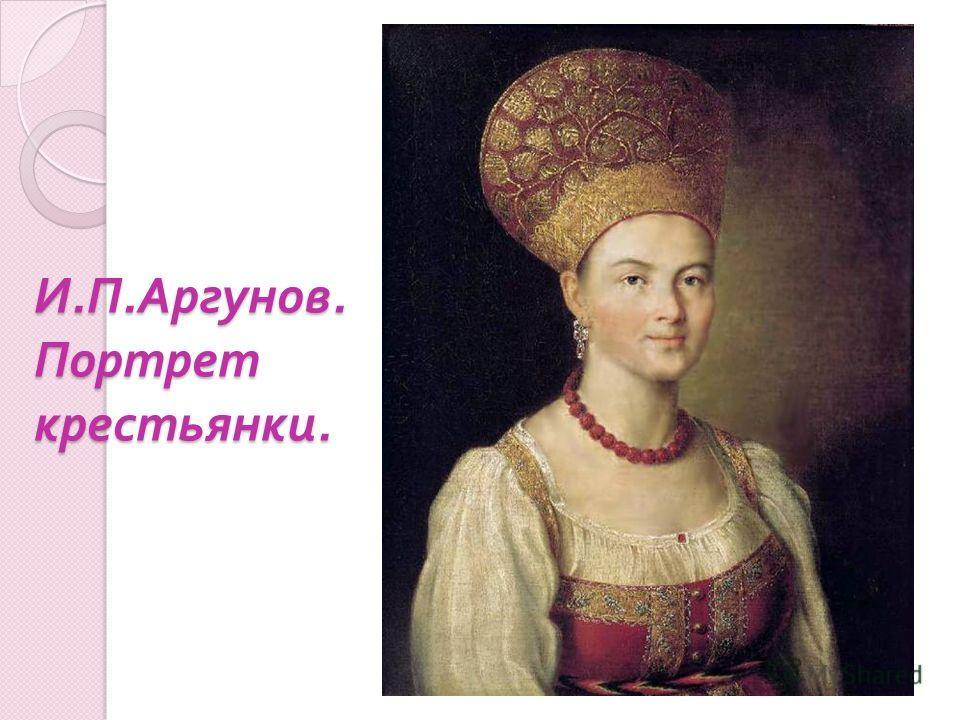 И. П. Аргунов. Портрет крестьянки.