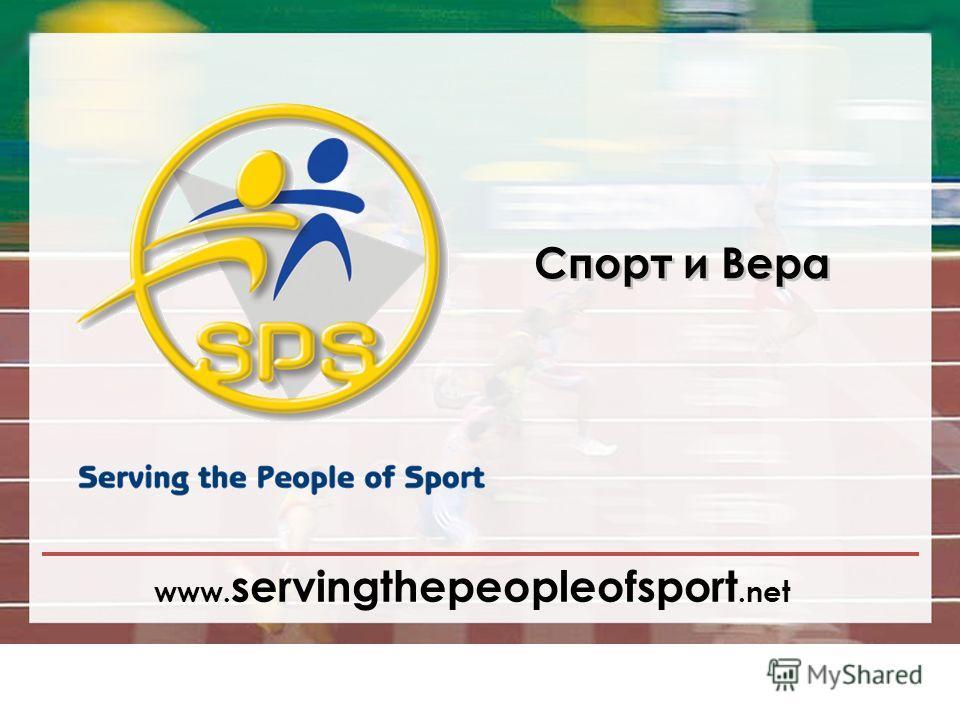 www. servingthepeopleofsport.net Спорт и Вера