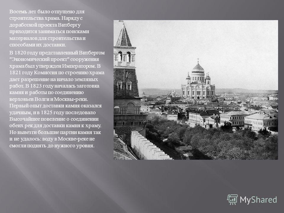 Восемь лет было отпущено для строительства храма. Наряду с доработкой проекта Витбергу приходится заниматься поисками материалов для строительства и способами их доставки. В 1820 году представленный Витбергом
