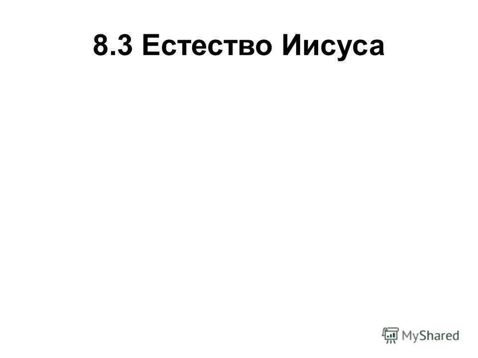 8.3 Естество Иисуса