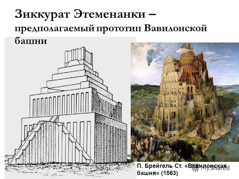 Зиккурат Этеменанки – предполагаемый прототип Вавилонской башни П. Брейгель Ст. «Вавилонская башня» (1563)