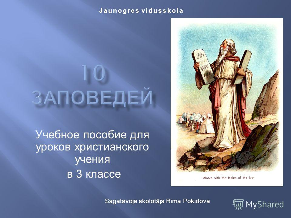 Учебное пособие для уроков христианского учения в 3 классе Sagatavoja skolotāja Rima Pokidova Jaunogres vidusskola