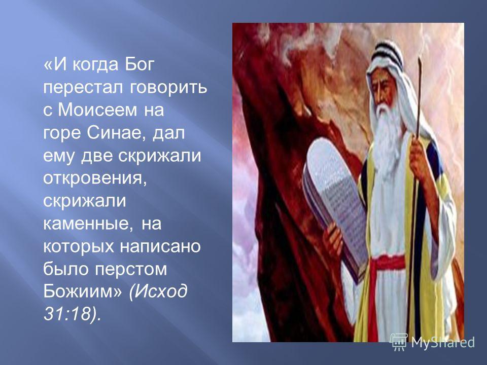 « И когда Бог перестал говорить с Моисеем на горе Синае, дал ему две скрижали откровения, скрижали каменные, на которых написано было перстом Божиим » ( Исход 31:18).