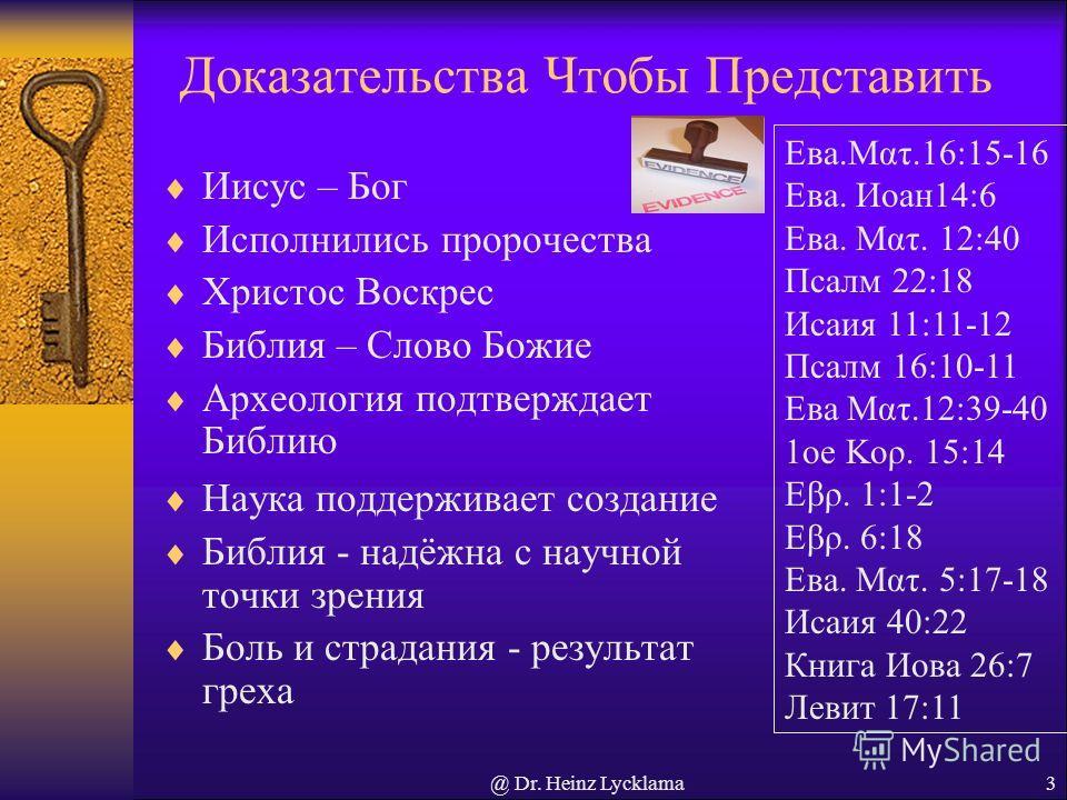 @ Dr. Heinz Lycklama3 Доказательства Чтобы Представить Иисус – Бог Исполнились пророчества Христос Воскрес Библия – Слово Божие Археология подтверждает Библию Наука поддерживает создание Библия - надёжна с научной точки зрения Боль и страдания - резу
