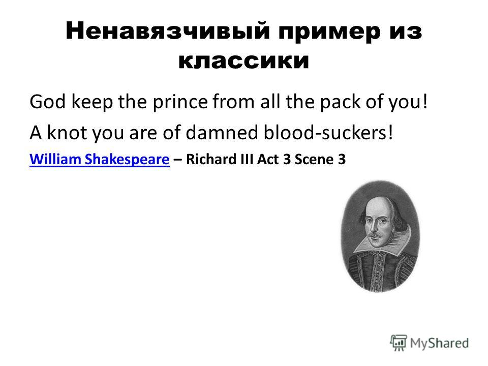 Ненавязчивый пример из классики God keep the prince from all the pack of you! A knot you are of damned blood-suckers! William ShakespeareWilliam Shakespeare – Richard III Act 3 Scene 3