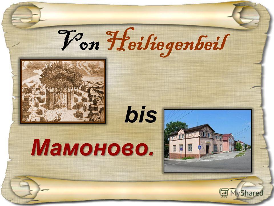 Von Heiliegenbeil bisМамоново.