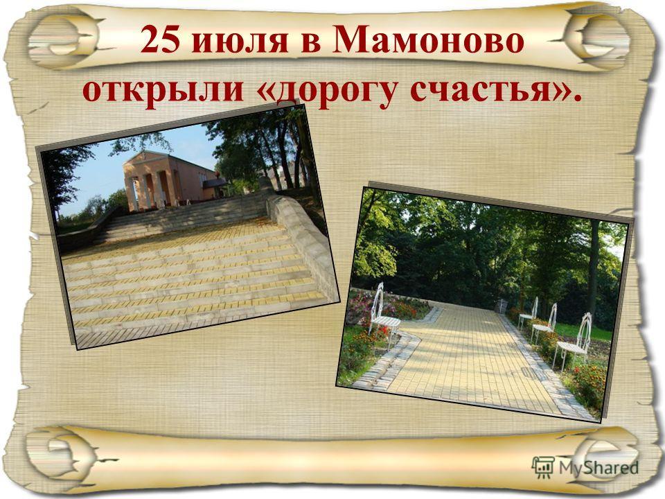 25 июля в Мамоново открыли «дорогу счастья».