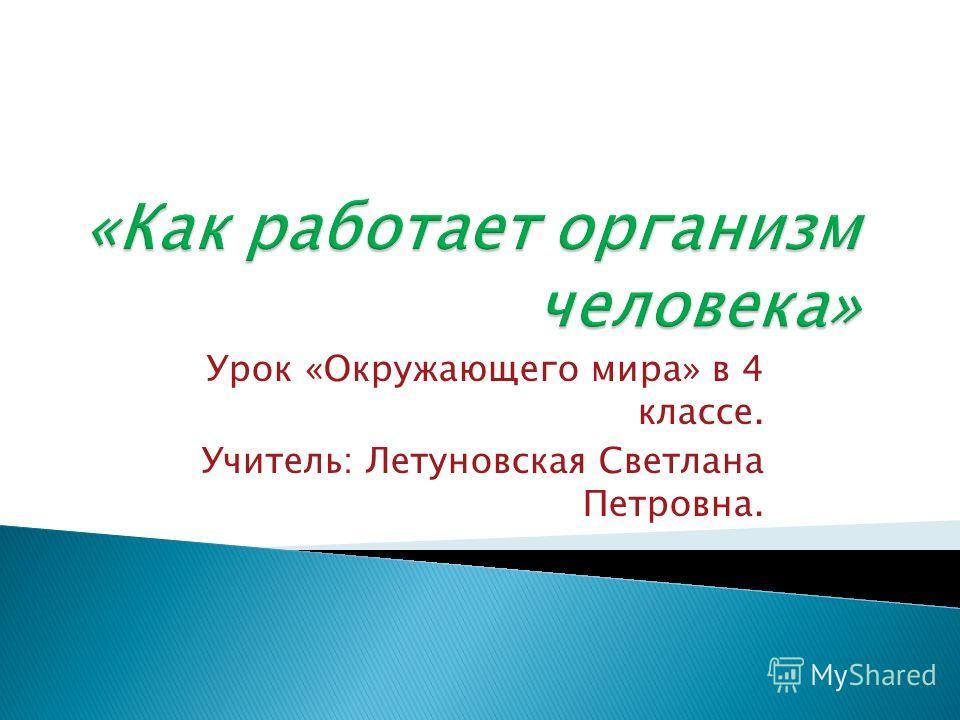 Урок «Окружающего мира» в 4 классе. Учитель: Летуновская Светлана Петровна.