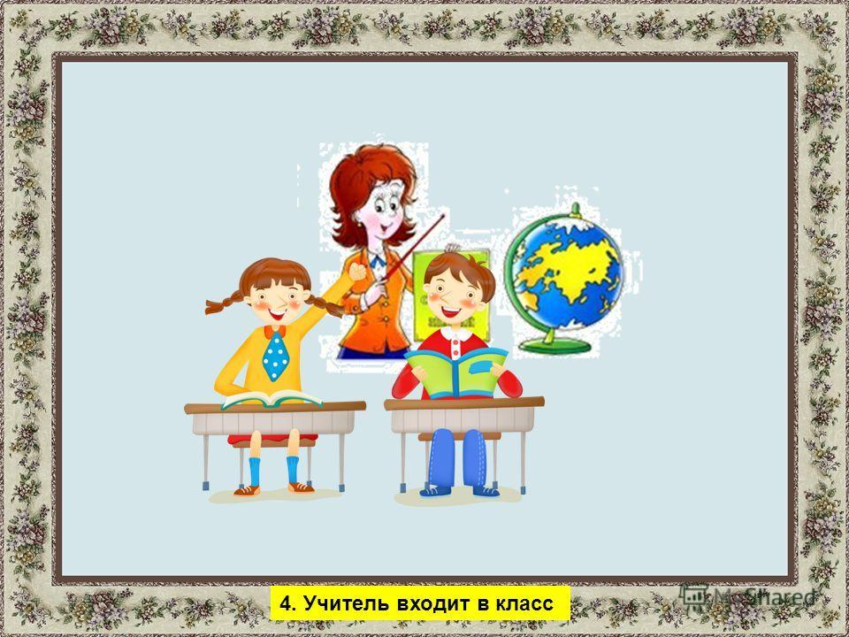 4. Учитель входит в класс