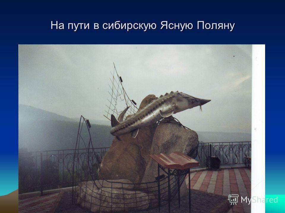 На пути в сибирскую Ясную Поляну
