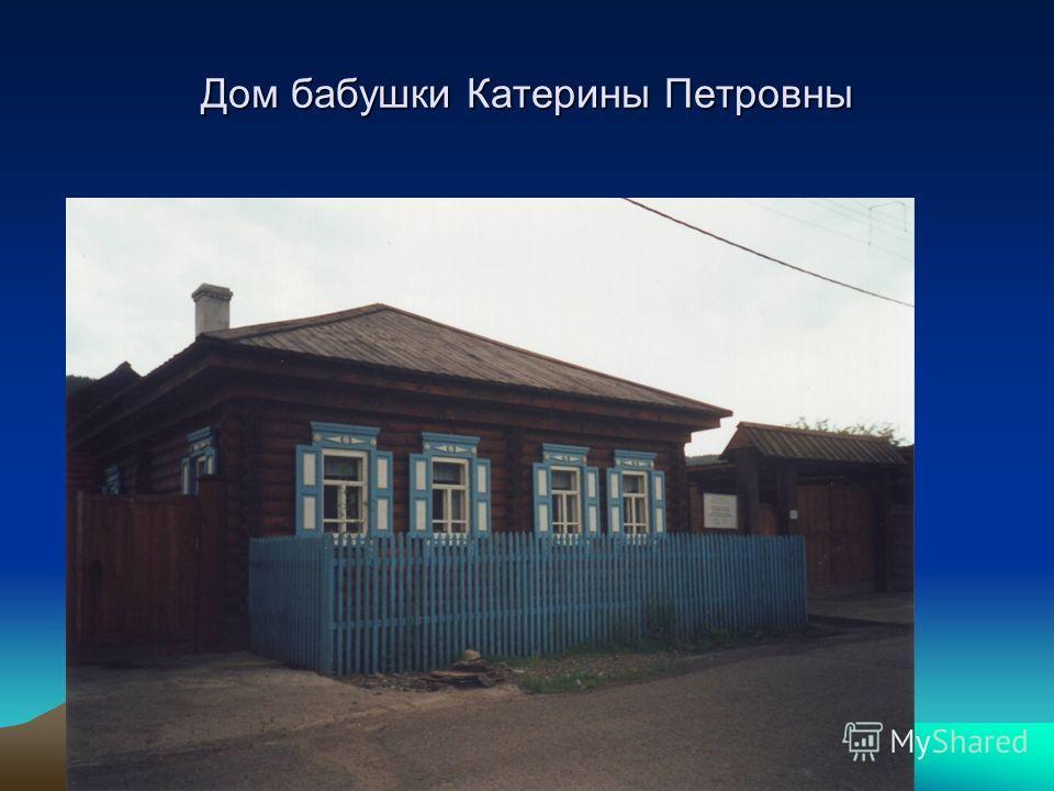 Дом бабушки Катерины Петровны