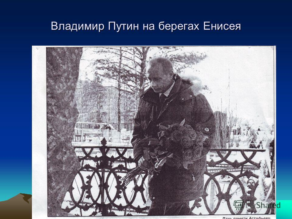 Владимир Путин на берегах Енисея