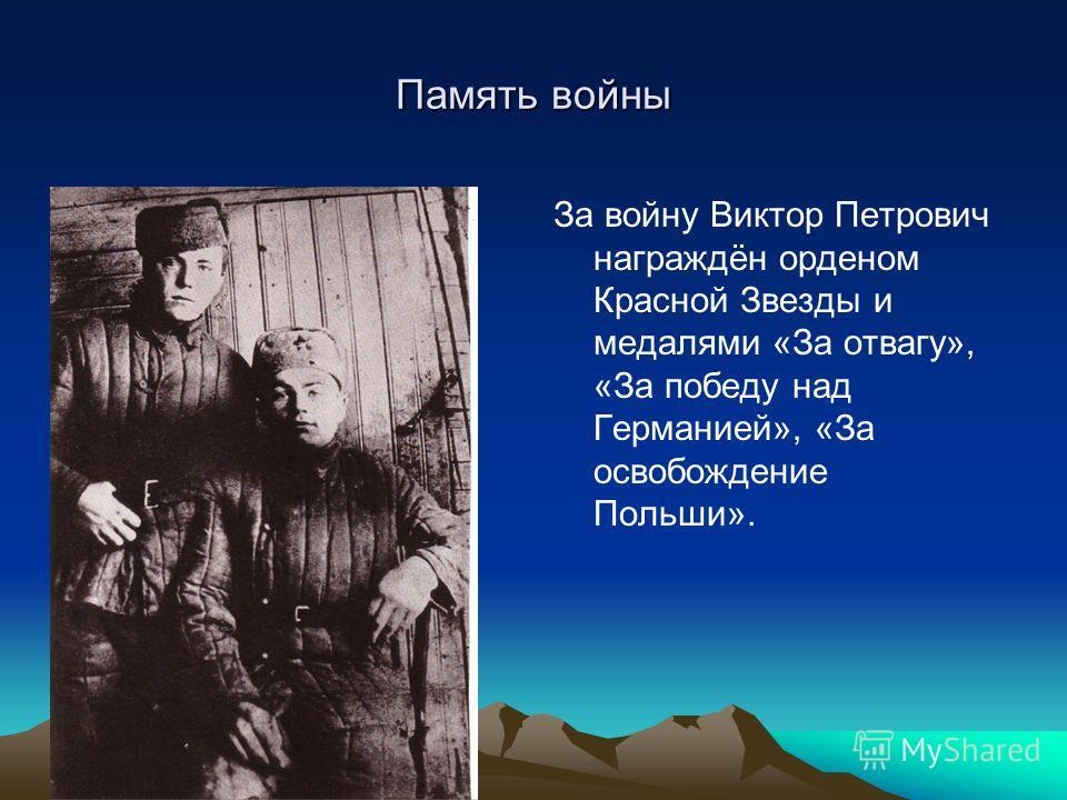 Память войны За войну Виктор Петрович награждён орденом Красной Звезды и медалями «За отвагу», «За победу над Германией», «За освобождение Польши».