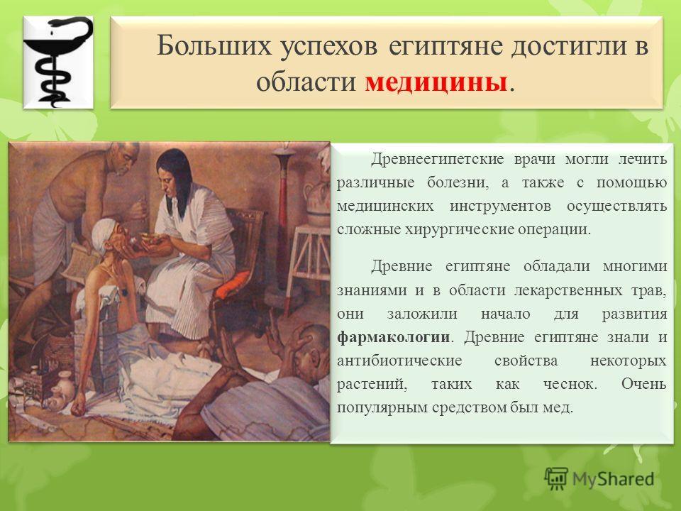 Больших успехов египтяне достигли в области медицины.