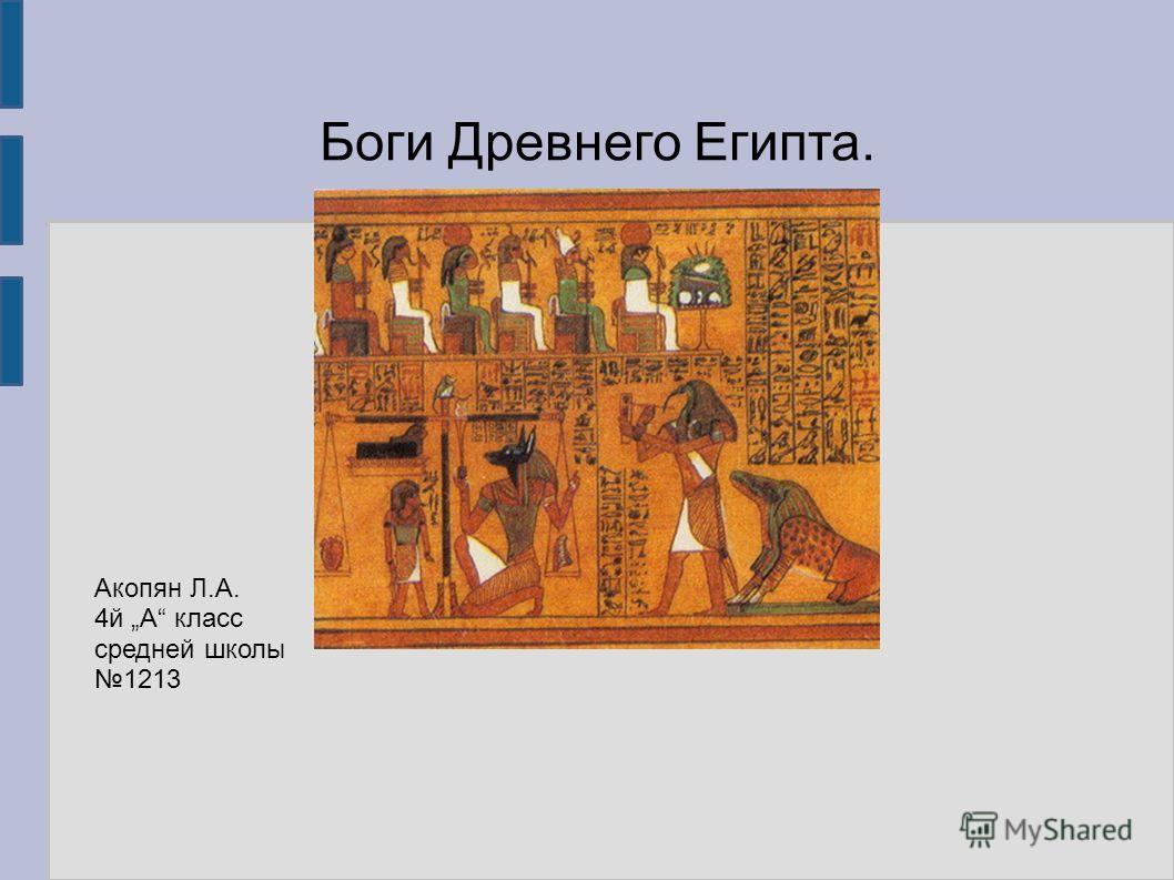 Боги Древнего Египта. Акопян Л.А. 4й А класс средней школы 1213