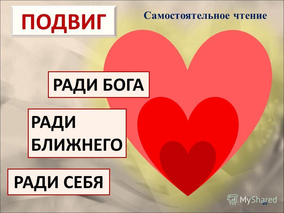 ПОДВИГ 38