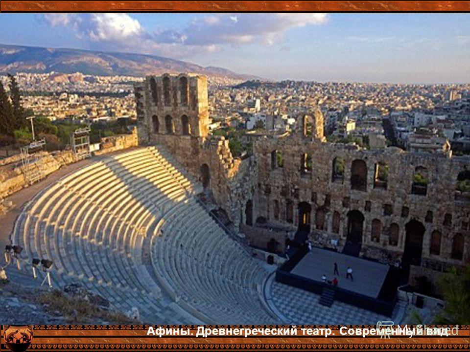 Афины. Древнегреческий театр. Современный вид.