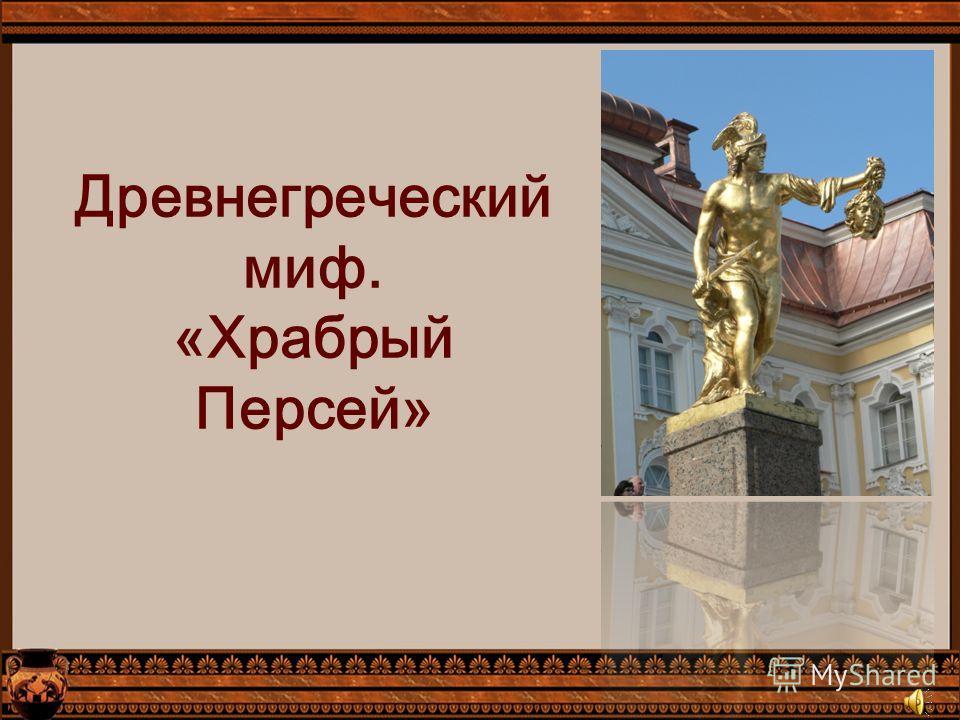 Древнегреческий миф. «Храбрый Персей»