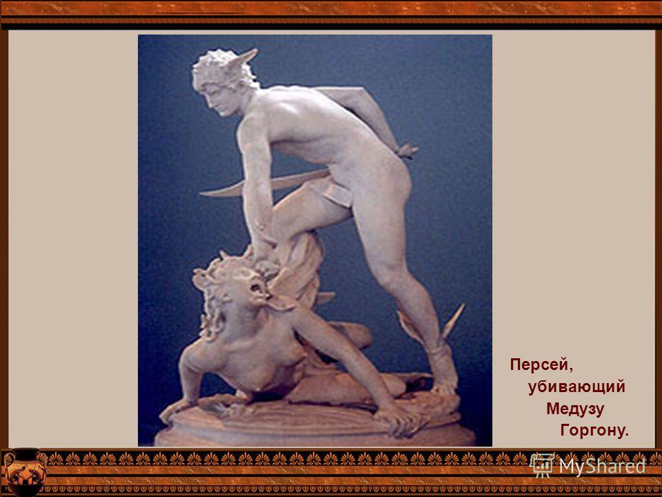 Персей, убивающий Медузу Горгону.