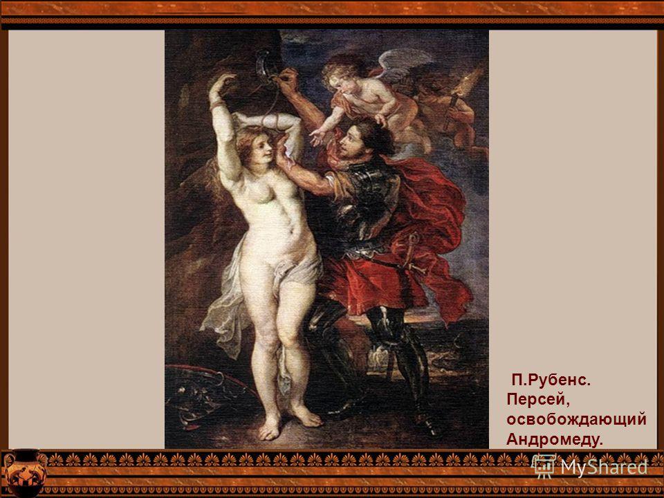 П.Рубенс. Персей, освобождающий Андромеду.
