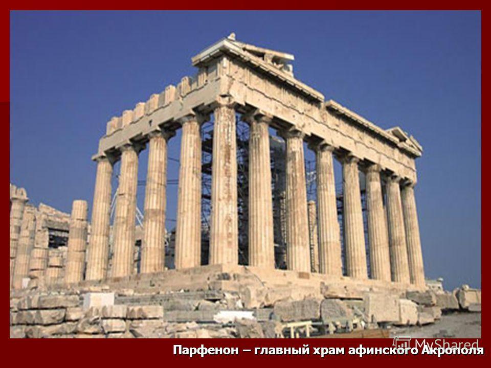 Парфенон – главный храм афинского Акрополя