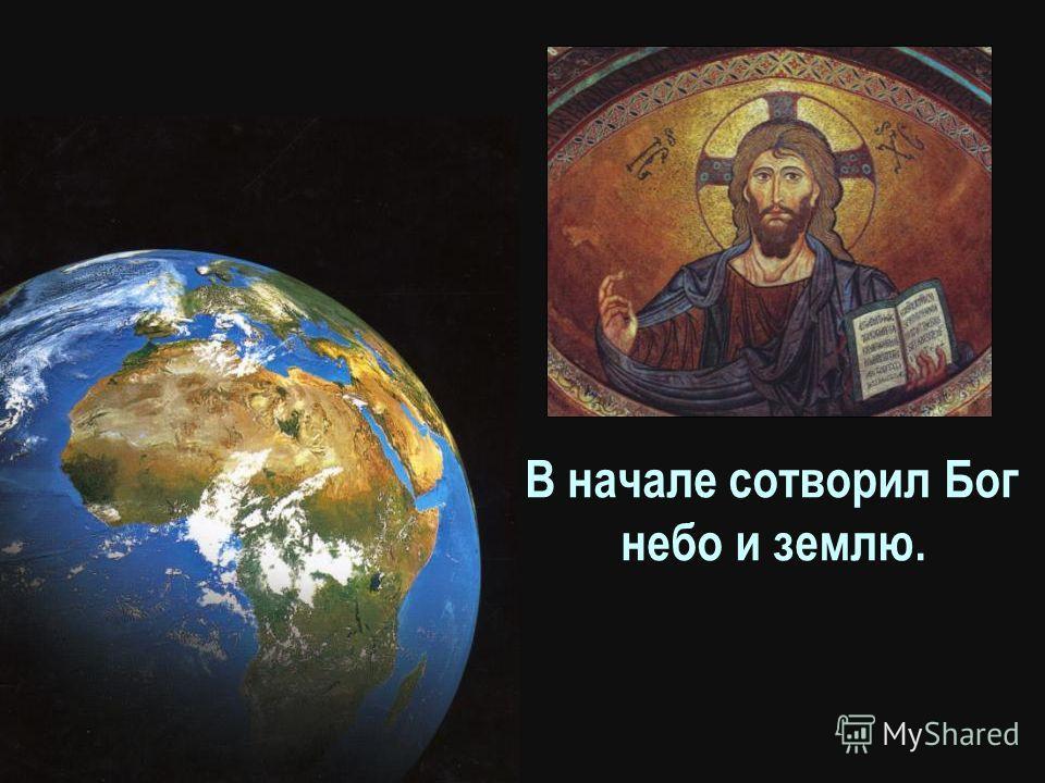 В начале сотворил Бог небо и землю.