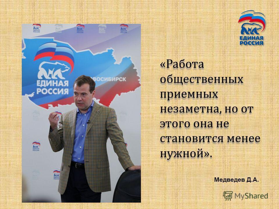 «Работа общественных приемных незаметна, но от этого она не становится менее нужной». Медведев Д.А.