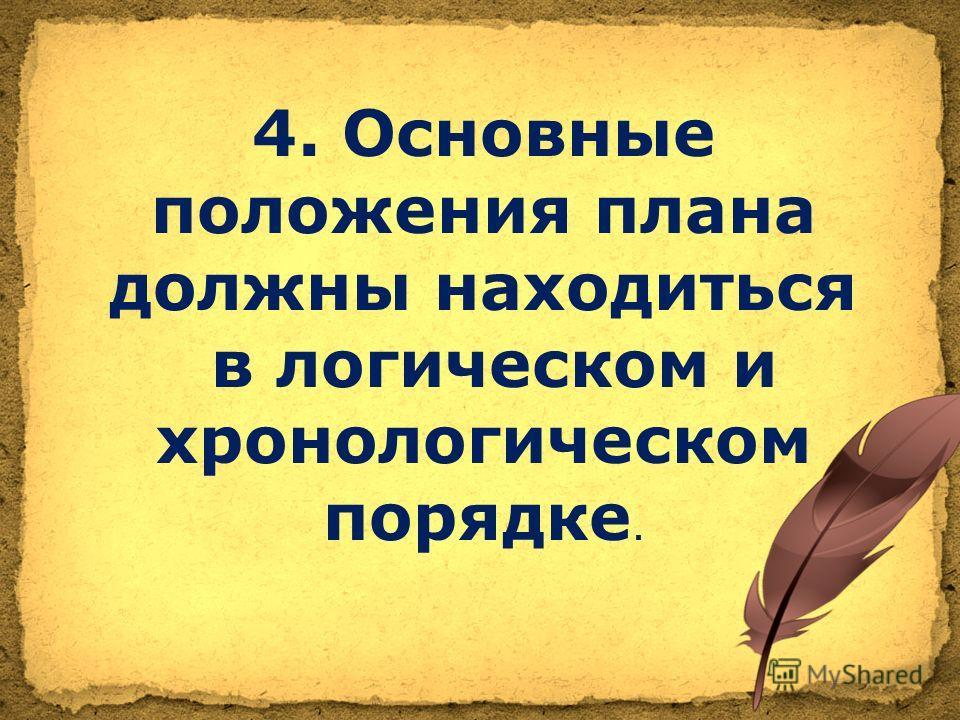 4. Основные положения плана должны находиться в логическом и хронологическом порядке.