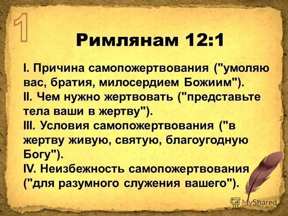 Римлянам 12:1 I. Причина самопожертвования (