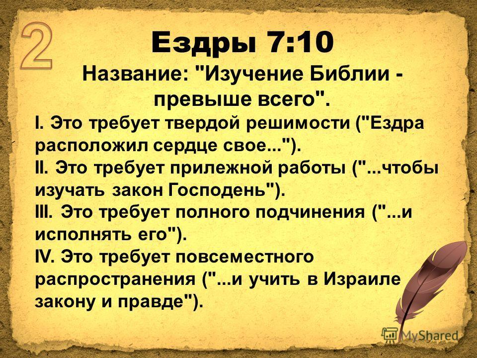 Ездры 7:10 Название: