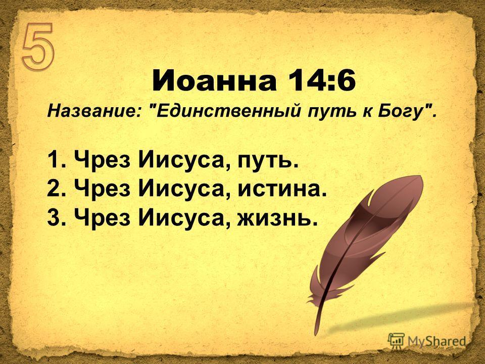 Иоанна 14:6 Название: Единственный путь к Богу. 1. Чрез Иисуса, путь. 2. Чрез Иисуса, истина. 3. Чрез Иисуса, жизнь.