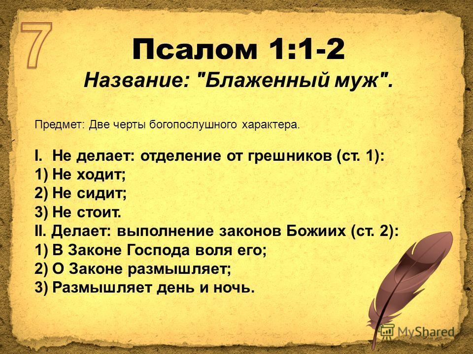 Псалом 1:1-2 Название: