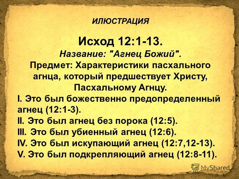 ИЛЮСТРАЦИЯ Исход 12:1-13. Название: