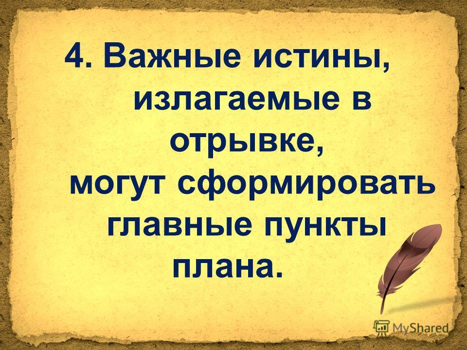 4.Важные истины, излагаемые в отрывке, могут сформировать главные пункты плана.