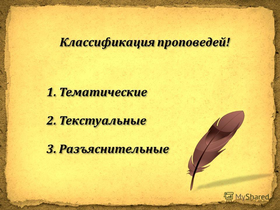 Классификация проповедей ! 1. Тематические 2. Текстуальные 3. Разъяснительные