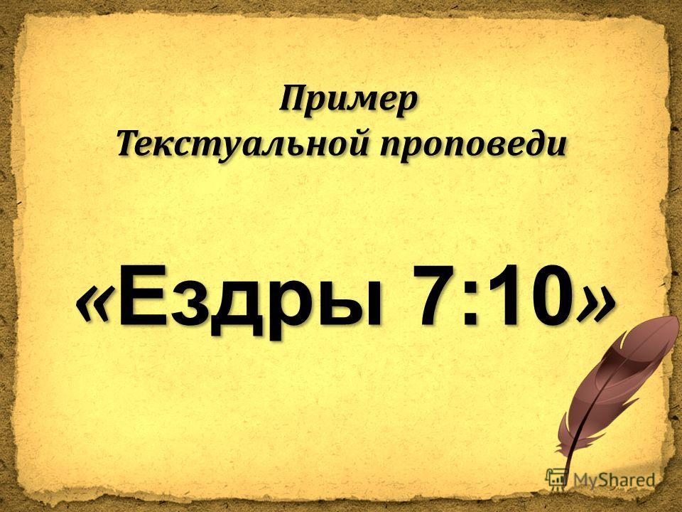 Пример Текстуальной проповеди Пример Текстуальной проповеди « Ездры 7:10 »