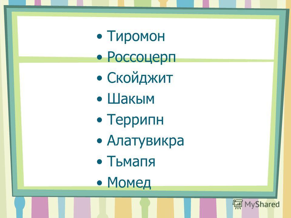 Тиромон Россоцерп Скойджит Шакым Террипн Алатувикра Тьмапя Момед