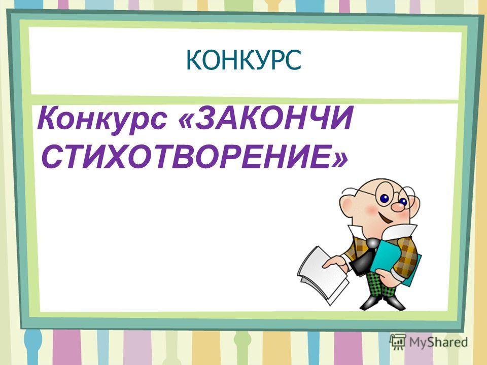 КОНКУРС Конкурс «ЗАКОНЧИ СТИХОТВОРЕНИЕ»