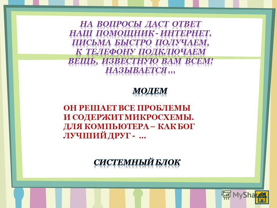 ОН РЕШАЕТ ВСЕ ПРОБЛЕМЫ И СОДЕРЖИТ МИКРОСХЕМЫ. ДЛЯ КОМПЬЮТЕРА – КАК БОГ ЛУЧШИЙ ДРУГ - …