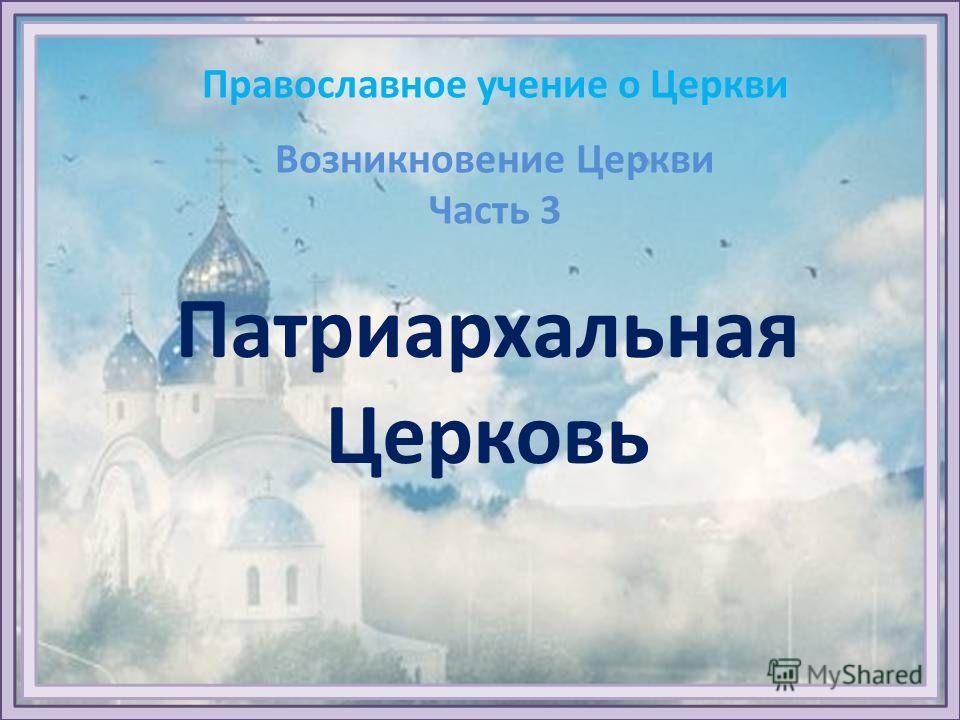 Православное учение о Церкви Патриархальная Церковь Возникновение Церкви Часть 3