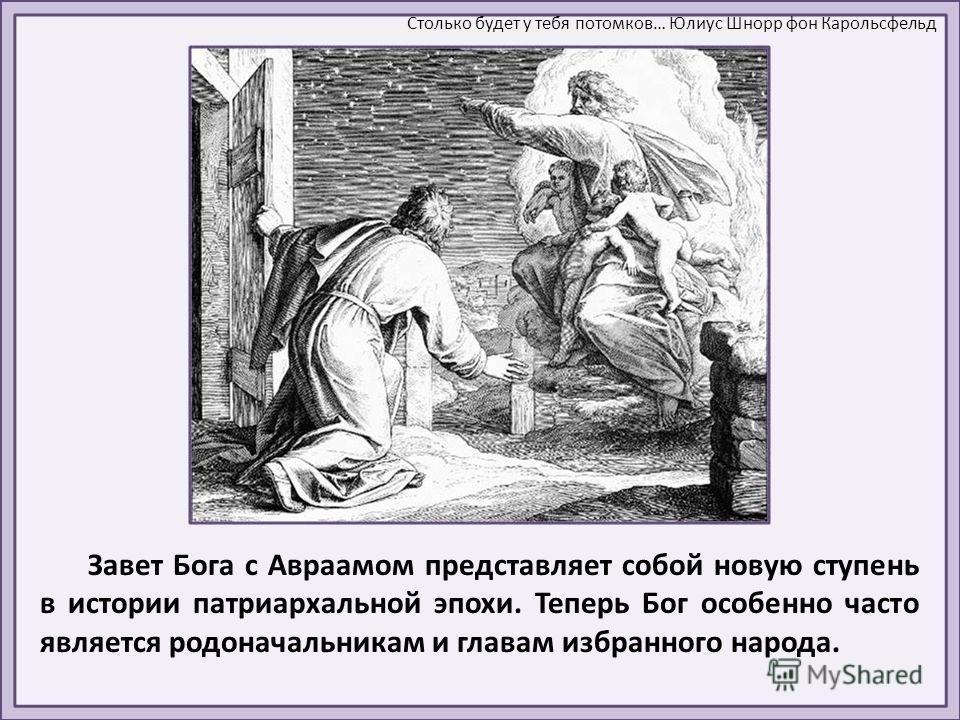 Завет Бога с Авраамом представляет собой новую ступень в истории патриархальной эпохи. Теперь Бог особенно часто является родоначальникам и главам избранного народа. Столько будет у тебя потомков… Юлиус Шнорр фон Карольсфельд