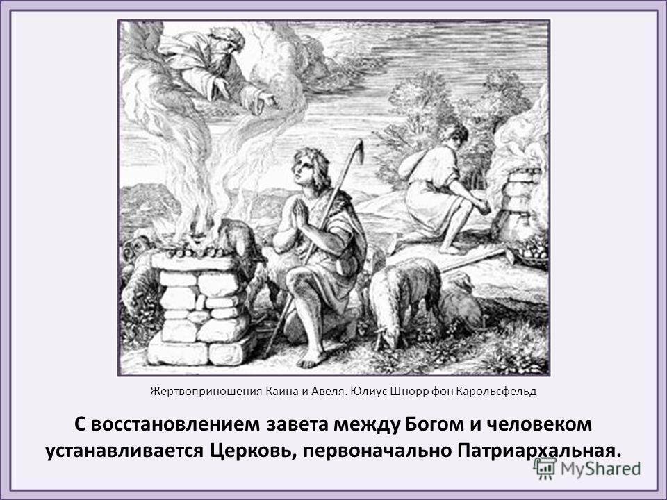 С восстановлением завета между Богом и человеком устанавливается Церковь, первоначально Патриархальная. Жертвоприношения Каина и Авеля. Юлиус Шнорр фон Карольсфельд