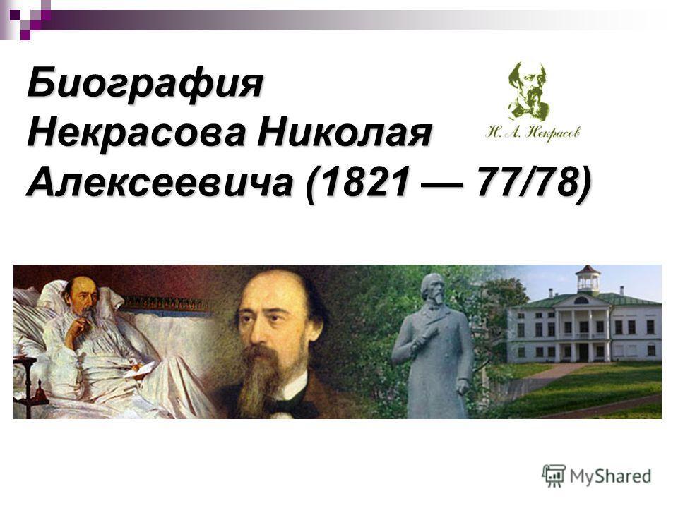 Биография Некрасова Николая Алексеевича (1821 77/78)